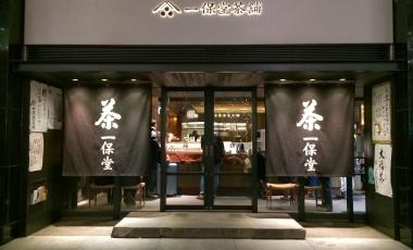 Ippodo tea store